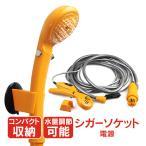 シャワー 車 簡易シャワー 12v シガーソケット シガー電源 吸盤 フック 水量調整可能 海水浴 ポータブルシャワー レジャー 洗車 アウトドア e101