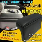 Yahoo!雑貨ショップK・Tコンソールボックス ハイエース専用 アームレスト 200系 レザー 合皮 冊子 収納 リラックス 姿勢 運転席 助手席 車 カー用品 車用品 内装用品 e118