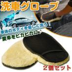 ムートン洗車グローブ 2個セット 洗車用品 洗車グッズ 車の洗車 柔らかい洗車グローブ ee169