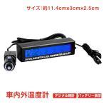 電圧計 デジタル バッテリーチェッカー 時計 温度計 シガーソケット 車内 屋外 車 ee228