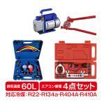 エアコンガスチャージ 真空ポンプ パイプベンダー  4点セット R22 R134a R404A R410A エアコン用 冷媒 家庭用 自動車用 工具セット ee233