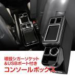車 コンソールボックス アームレスト 多機能 汎用 肘掛け 収納 ドリンクホルダー スマートコンソール USB 内装 カー用品 ドライブ ee239