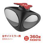 補助ミラー サイドミラー 車 自動車 死角解消 角度調整可能 巻き込み防止 事故防止 サブミラー ee248