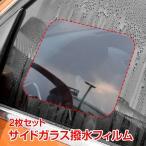サイドガラス 撥水 防水 フィルム 車 窓 ミラー 雨 雪 安全 運転 視界 事故防止 簡単取付 2枚セット ee255