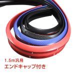 車 リアスポイラー 汎用 1.5m エンドキャップ付き PVC トランク ボンネット ルーフ カーボン調 ドレスアップ 傷防止 カー用品 ee258