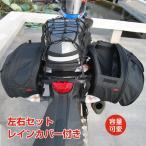 バイク 用品 シート バッグ 容量 可変式 サイド タンクバッグ 小物入れ 左右2個セット 汎用 レインカバー 収納 ツーリング ee280