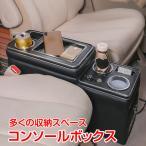 コンソールボックス 車 多機能 汎用 ドリンクホルダー アームレスト 収納 USB ee296