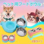 フードボウル スタンド 2皿 ペット ボール  フード フィーダー えさ 水 容器 ドッグ 犬 猫 イヌ ネコ 給水器 給餌 容器 在庫 k0005