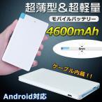 モバイルバッテリー ポータブル充電器 超薄型 4600mAh 携帯 ケーブル内蔵 android mb080