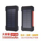 モバイルバッテリー 大容量 ソーラー 10000mAh ポータブル LEDライト 防災 mb082