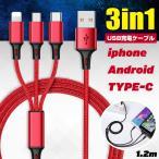 USB 充電 ケーブル iPhone Android Type-C シェア ナイロン 断線防止 1.2m スマホ デジカメ タブレット ゲーム機 同時充電 急速充電 持ち運び 3in1 mb109