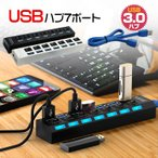 7ポートUSB3.0 ハブ スイッチ付 高速 USBコンセント ケーブル 充電器 変換 パソコン 省エネ on/offスイッチ付 mb111