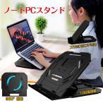 ノートパソコン スタンド PC スマホスタンド付き タブレット iPad Macbook ブックスタンド 10段階角度調整 mb122