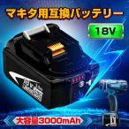 マキタ バッテリー 互換 18V 3000mAh  BL1815 BL1830 BL1840 BL1850 BL1860 充電器 LED残量表示付き 電動工具 ny111