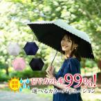 日傘 折りたたみ UVカット  晴雨兼用 防水加工 紫外線予防 かわいい ny115