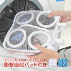 シューズ用 靴用 洗濯 ネット 衣類 乾燥 洗濯機 衝撃吸収 簡単 便利 時短 日用品 雑貨 新生活 ny181