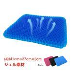 ジェル クッション 腰痛 衝撃 吸収 座骨 保護 快適 座布団 デスクワーク ドライブ 腰痛対策 妊婦 ny247