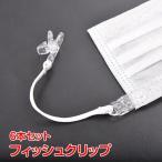 マスクストラップ マスククリップ マスク マスク用 6本 自作 簡易 クリップ ストラップ ハンドメイド ny272