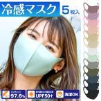 洗える マスク 5枚入り 乾燥対策 春 夏 ひんやり 冷感 3D 立体 繰り返し使える 布 おしゃれ UVカット 男女兼用 アイスシルク まとめクーポン ny290