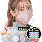 マスク 50枚入り 使い捨て 不織布 カラー 99%カット 両面同色 大人用 普通サイズ 男女兼用 ウイルス対策 イエベ ブルベ まとめクーポン ny393-50