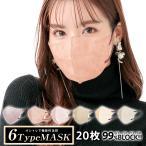 マスク 不織布 50枚入り カラー 立体 BFE VFE PFE 99%カット 使い捨て マスク工業会 平ゴム 耳が痛くなりにくい 大人 女性 防塵 花粉 飛沫感染 対策 ny405