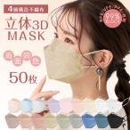 マスク 50枚入り 使い捨て 不織布 4層 カラー 99%カット 大人用 成人 男女兼用 ウイルス対策 イエベ ブルベ まとめクーポン  ny439