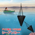 シーアンカー カヤック 釣り 15ft ゴムボート PVC ポリ塩化ビニール コンパクト 軽量 od343