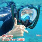 シュノーケルマスク フルフェイス ダブルチューブ シュノーケリング 浸水防止 曇り止め 180度 GoPro od465