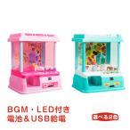 UFOキャッチャー おもちゃ クレーンゲーム 本体 家庭用 自宅 ゲームセンター 卓上 玩具 ギフト プレゼント セール pa007