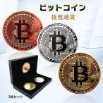 ビットコイン 3枚セット 金 銀 銅 金運 ゴルフマーカー bitcoin レプリカ 仮想通貨 収納ケース 雑貨 出し物 ネタ 貨幣 コレクター 記念 プレゼント pa086