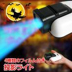 投影ライト アニメーション ハロウィン プロジェクター ライト 4枚フィルム パーティ イルミネーション クリスマス pa113