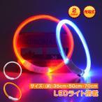 犬用首輪 光る LEDライト 夜 散歩 長さ調整可 常時点灯 点滅 USB充電 ペット 35cm 50cm 70cm 小型犬 中型犬 大型犬 安全 pt032
