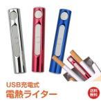ライター 電熱式ライター usb充電 電熱線  タバコサイズ rt006