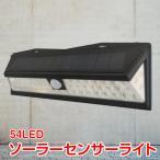 Yahoo!雑貨ショップK・Tソーラー センサー ライト 人感 54LED 明るい 防水 照明 屋外 防犯 壁掛け 玄関 庭 軒先 sl041