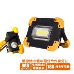 LED 投光器 懐中電灯 20w ライト ランタン usb 出力 スマホ 充電 手持ち 折り畳み 夜間 作業灯 緊急 照明 屋外 アウトドア 防災 sl051の画像