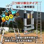 Yahoo!雑貨ショップK・T脚立 伸縮はしご兼用脚立 5m 折りたたみ アルミ製 作業台 洗車台 セール zk110