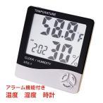 デジタル温度計 湿度計 時計 アラーム 測定器 卓上 壁掛け 新生活 zk200