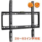 テレビ壁掛け金具 26〜63インチ対応 壁掛けテレビ 液晶 テレビ台 リビング 店舗 オフィス zk209