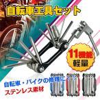 自転車 マルチツール 多機能工具セット 11機能  六角レンチ メンテナンス バイク DIY zk215