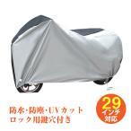 自転車カバー レインカバー 撥水 防水 UV防止 大型 29インチ 収納 持ち運び 防風 紫外線 zk216