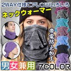 ネックウォーマー 2WAY 帽子 フリース キャップ メンズ レディース 男女兼用 わっちキャップ 帯電防止 あったか zk218