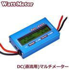【即日発送】DC 直流電力計 デジタルDCメーター ワットメーター ワットチェッカー 電圧計/電流計送料無料