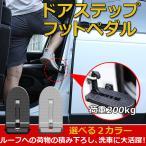 汎用 ドアステップ 昇降サイドドアペダル フットペダル 安全ハンマー機能 踏み台 補助ステップ 洗車 ランクル プラド 外装 パーツ 送料無料
