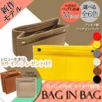 バッグインバッグ フェルト 小物入れ バッグ ポーチ バッグ インナーバッグ バックインバック 大きめ メンズ レディース 整理 送料無料