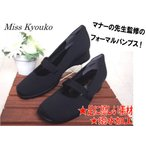 ミスキョウコ 4E ストレッチパンプス 12066 【 送料無料 】 レディース 靴  パンプス 冠婚葬祭 フォーマル ブラック 黒 日本製 MissKyouko