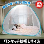 ワンタッチ蚊帳 L Be-50114     袋から取り出しポーンと広げるだけ