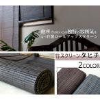 すだれ 竹スクリーン タヒチ 88×180cm / 竹簾 天然木 遮光 日よけ ブラインド ロールスクリーン カーテン 窓 自然素材 和風 モダン インテリア雑貨