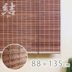 竹スクリーン 結 88×135cm / 竹簾 すだれ 天然木 遮光 ロールスクリーン ブラインド カーテン 自然素材 インテリア雑貨 和風 和室