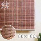 竹スクリーン 結 88×180cm / 竹簾 すだれ 天然木 ロールスクリーン ブラインド カーテン 自然素材 インテリア雑貨