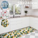 キッチンマット カントリー(58×240cm) / 送料無料 台所 ベージュ ブルー 花柄 洗濯機 洗える 丸洗い イタリア製 フィニコップ